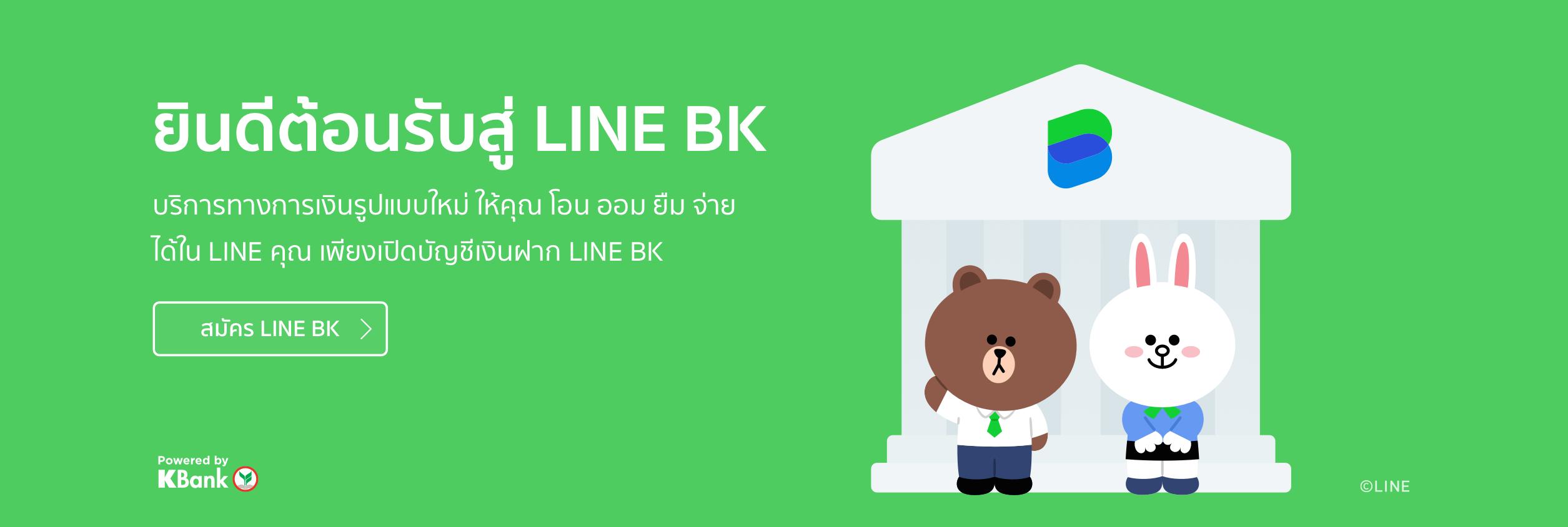 Home - LINE BK